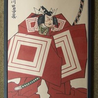 Samurai Warrior by Shiva Designs.Hand Woodblock.